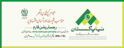Naya Pakistan Housing Programme: How to apply for Housing Scheme